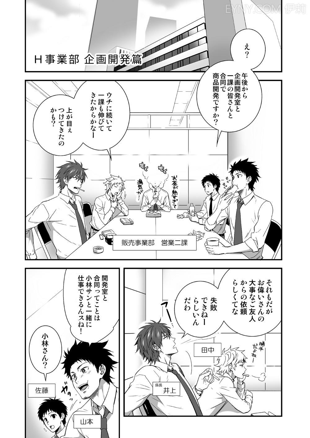 h_jigyoubu_kikaku_kaihatsu_hen_01
