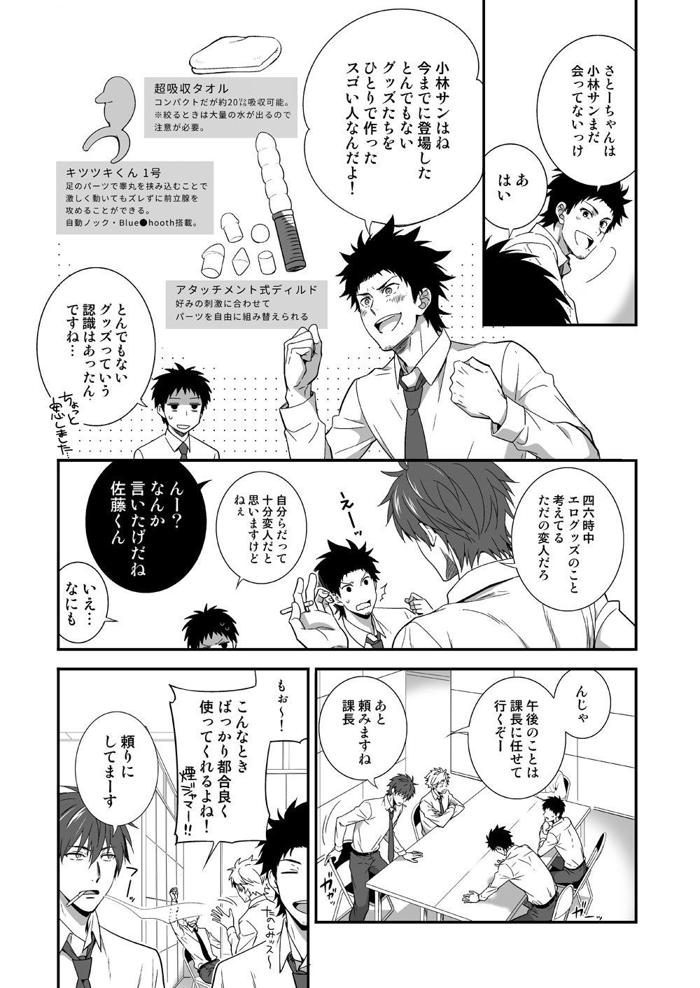 h_jigyoubu_kikaku_kaihatsu_hen_02