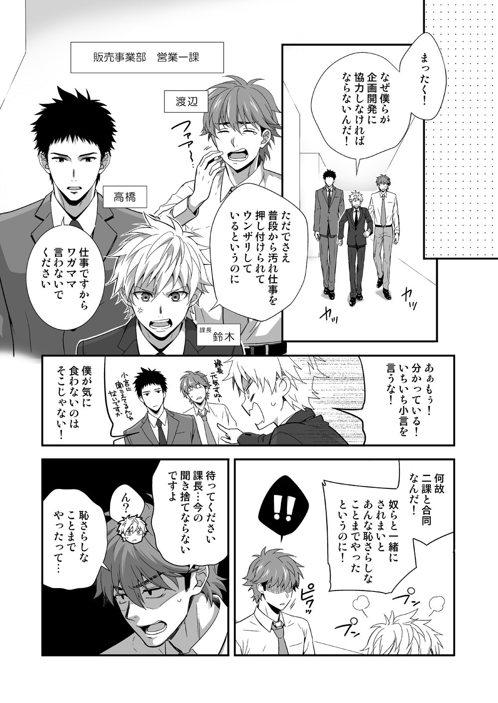 h_jigyoubu_kikaku_kaihatsu_hen_03