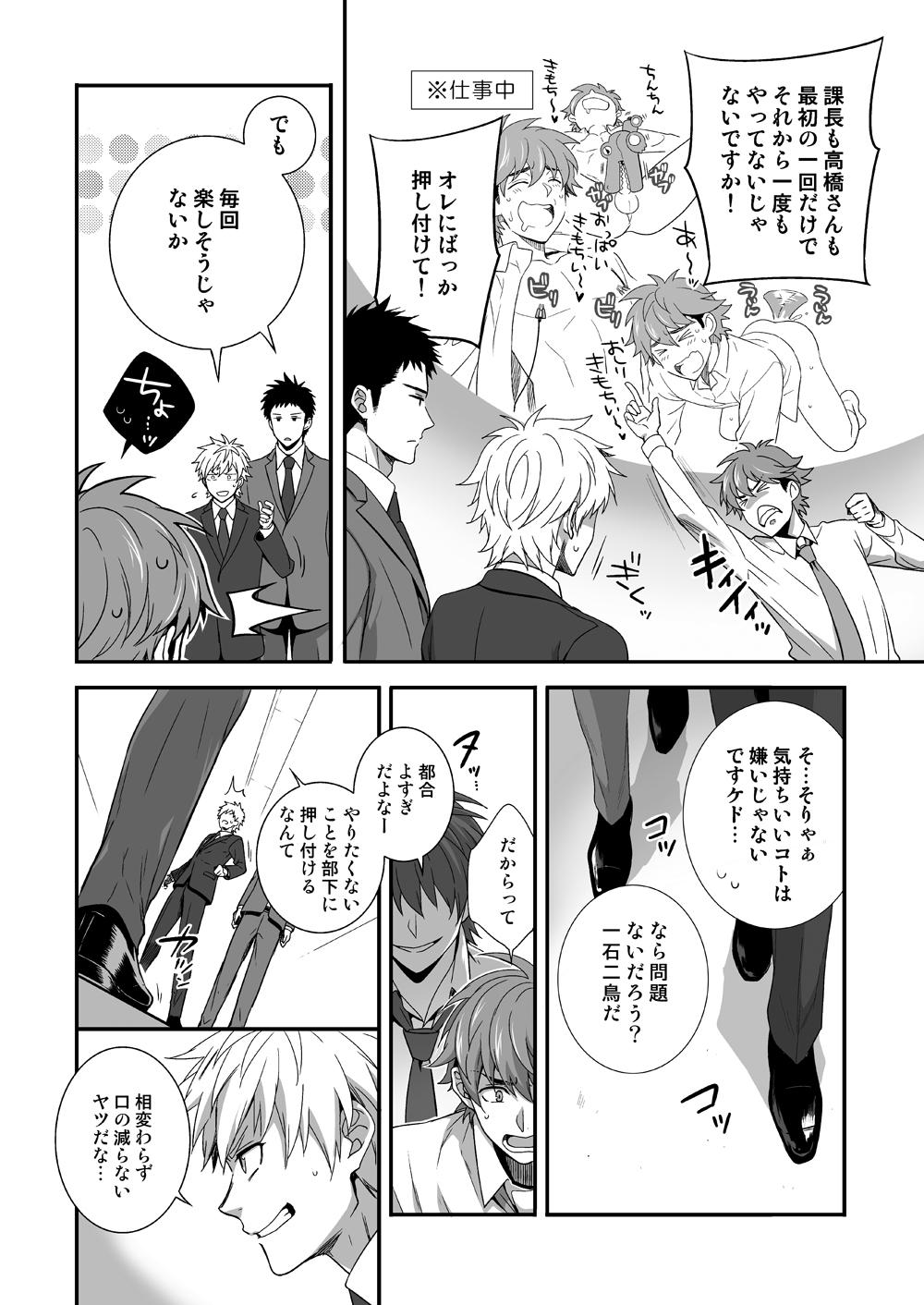 h_jigyoubu_kikaku_kaihatsu_hen_04