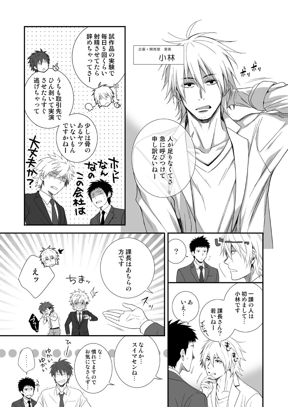 h_jigyoubu_kikaku_kaihatsu_hen_07