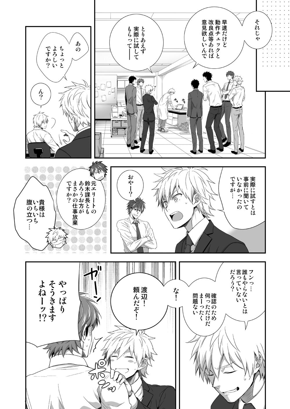 h_jigyoubu_kikaku_kaihatsu_hen_08