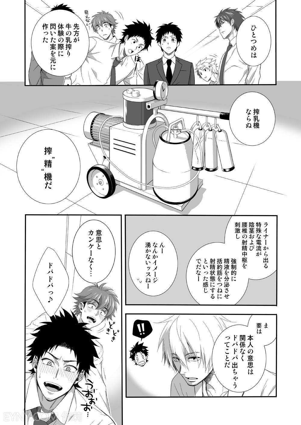 h_jigyoubu_kikaku_kaihatsu_hen_09