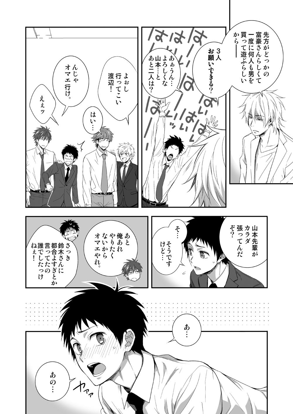 h_jigyoubu_kikaku_kaihatsu_hen_10
