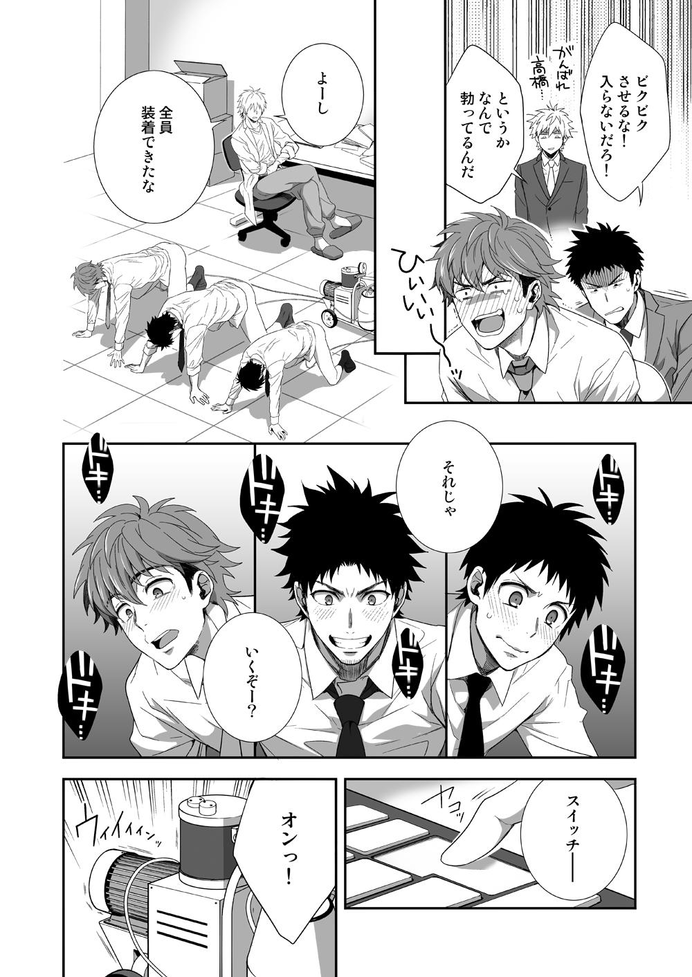 h_jigyoubu_kikaku_kaihatsu_hen_12