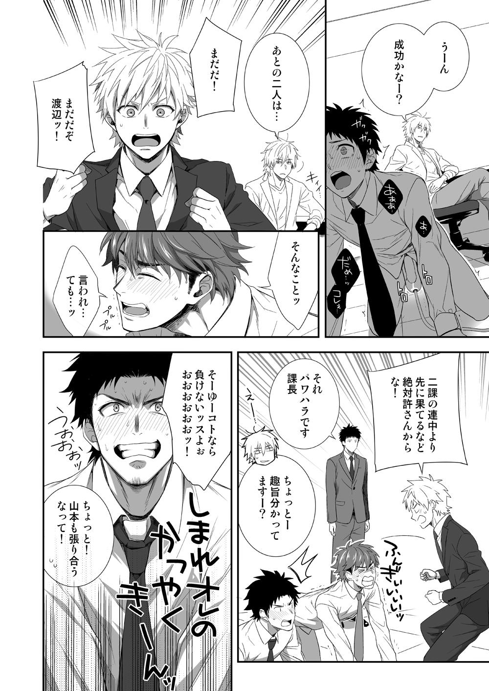 h_jigyoubu_kikaku_kaihatsu_hen_14