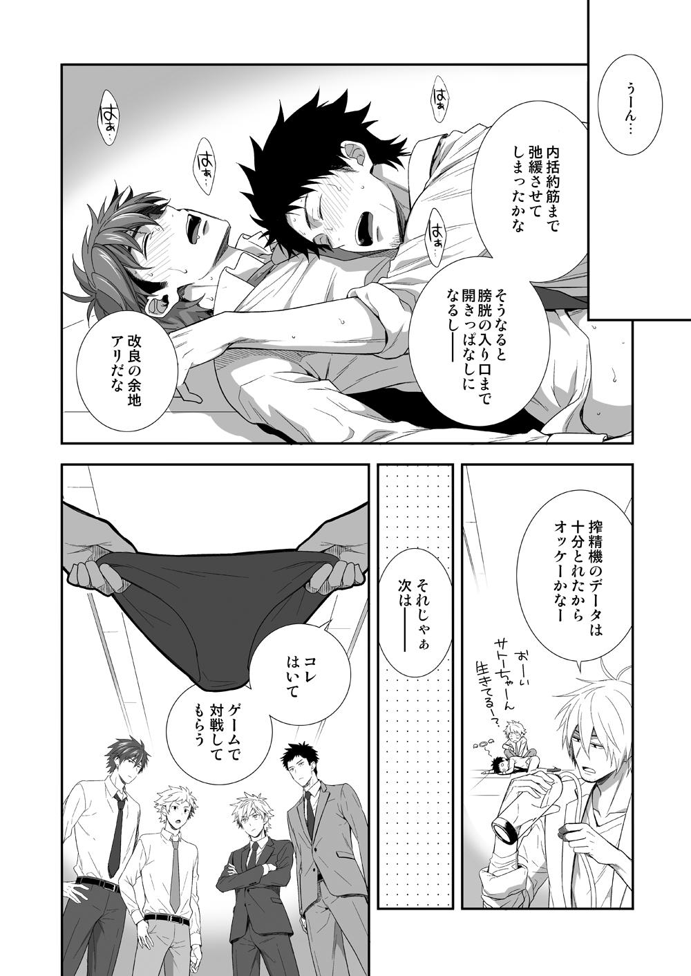 h_jigyoubu_kikaku_kaihatsu_hen_20