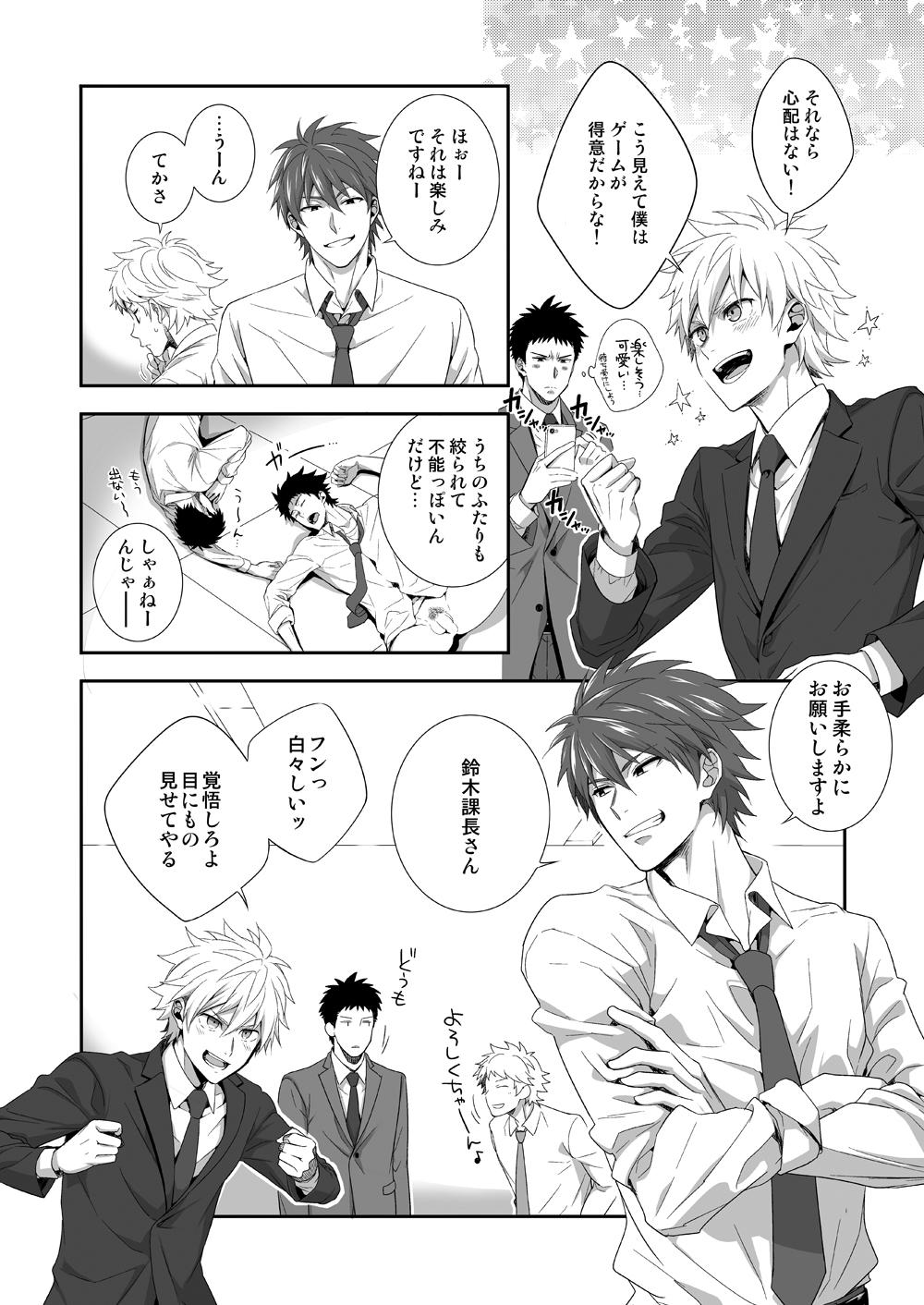 h_jigyoubu_kikaku_kaihatsu_hen_22