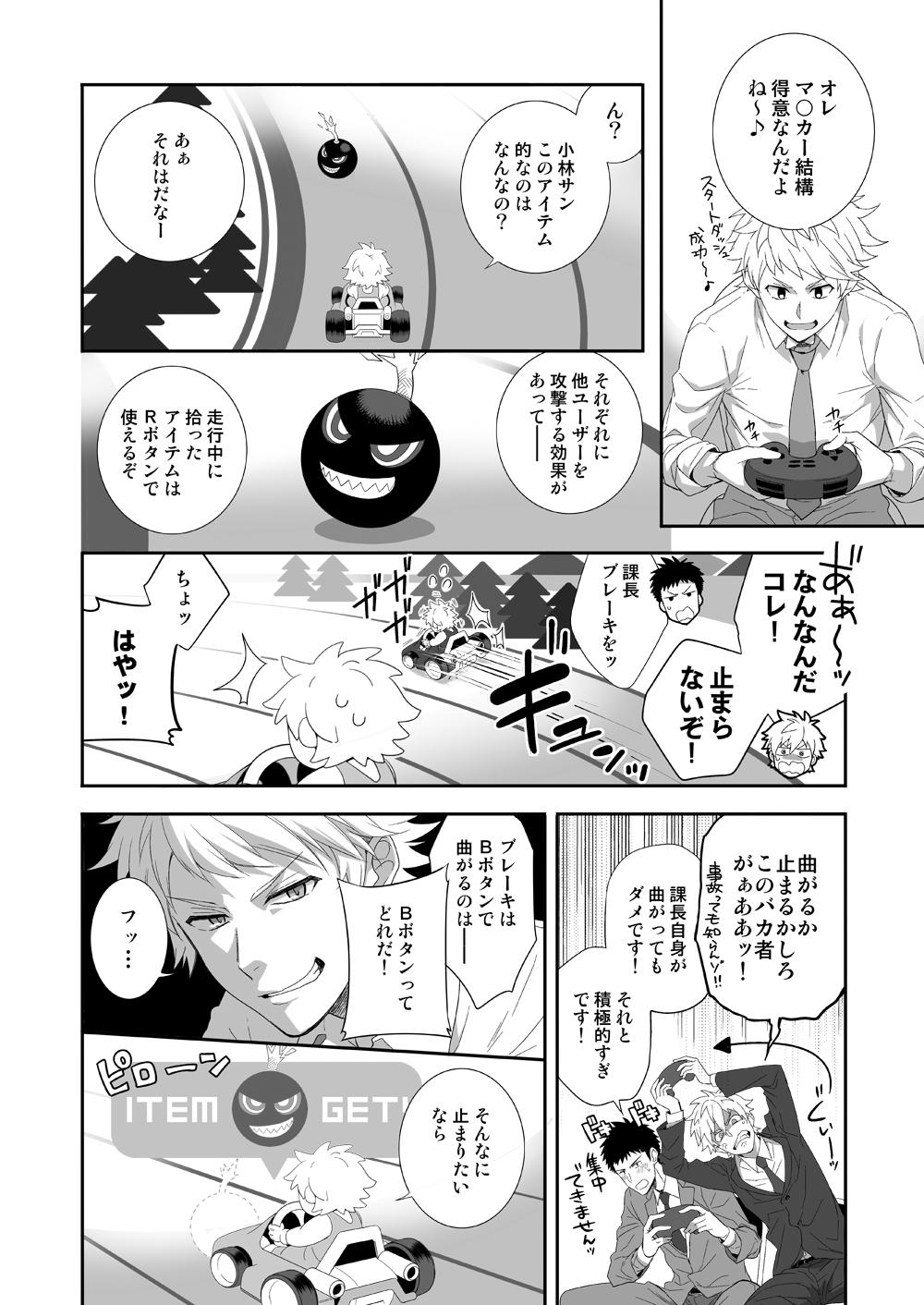 h_jigyoubu_kikaku_kaihatsu_hen_24