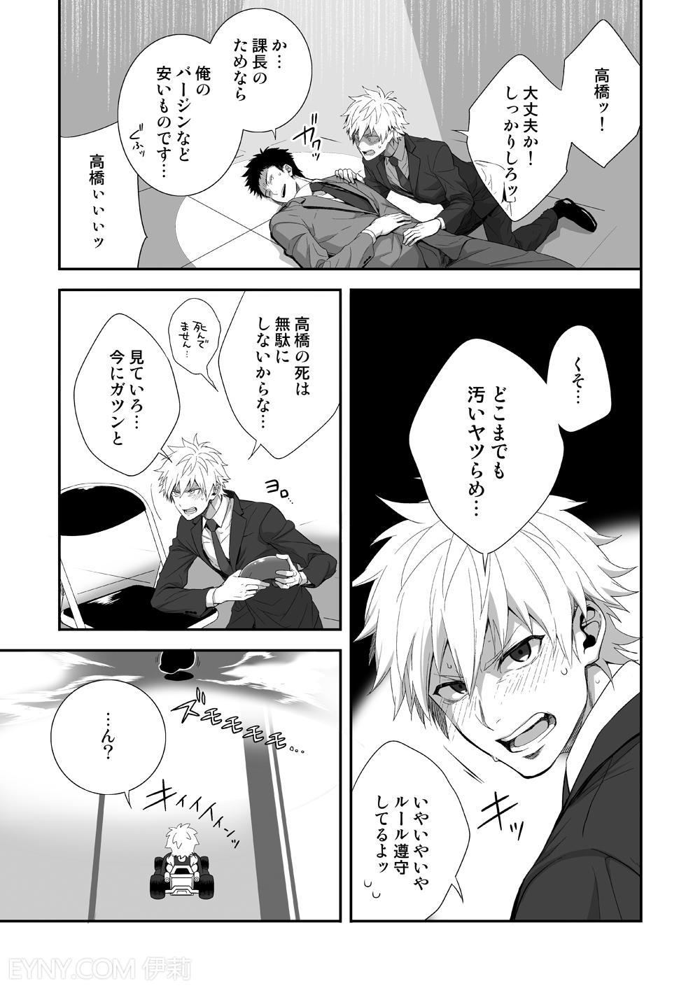 h_jigyoubu_kikaku_kaihatsu_hen_29