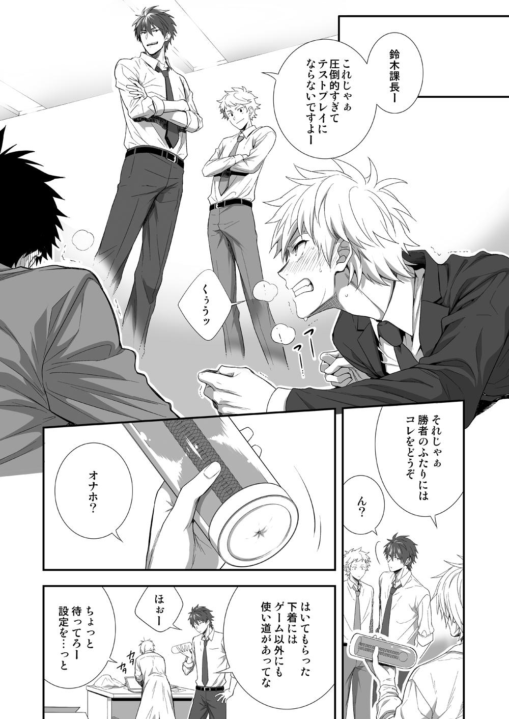 h_jigyoubu_kikaku_kaihatsu_hen_32