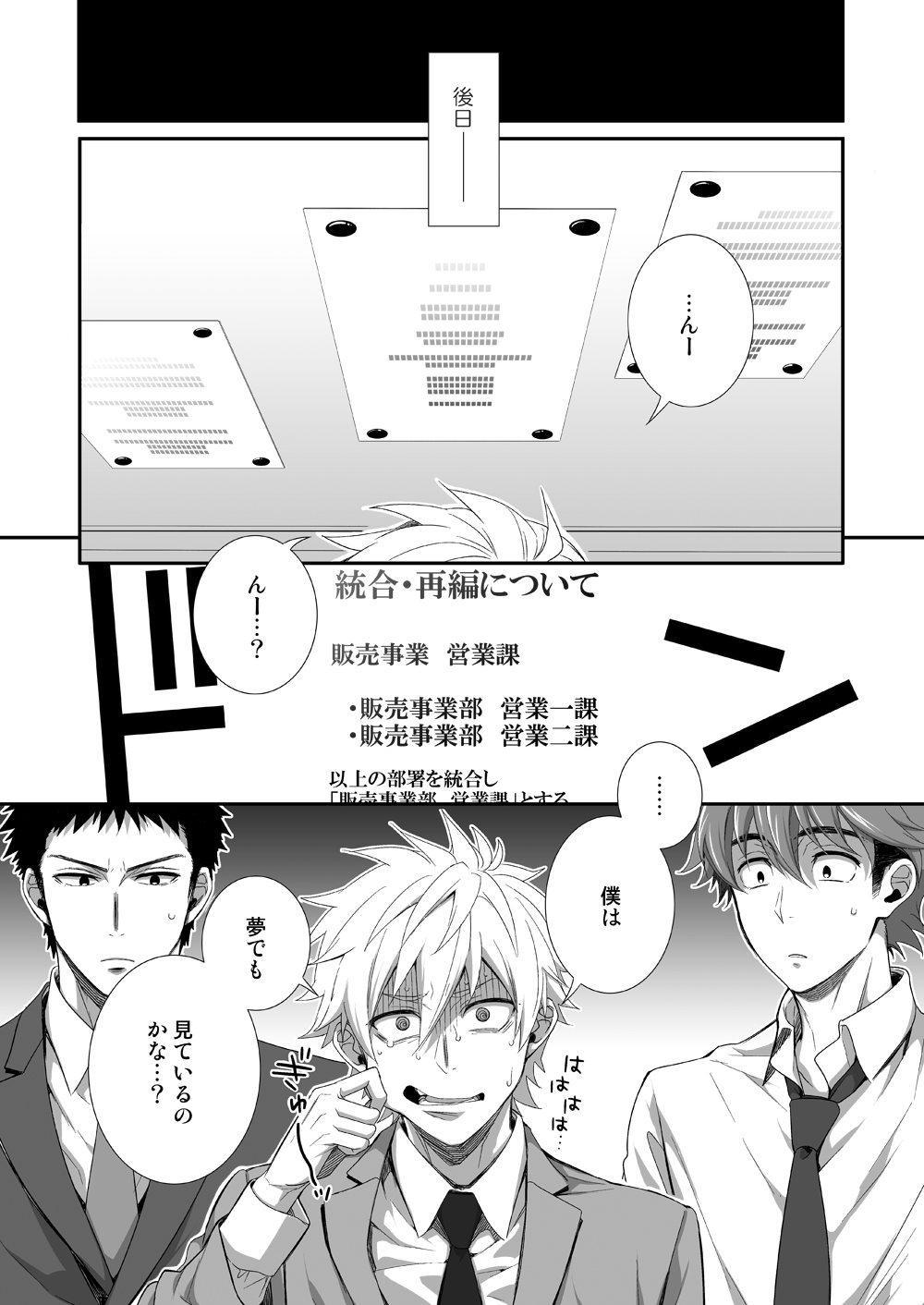 h_jigyoubu_kikaku_kaihatsu_hen_39