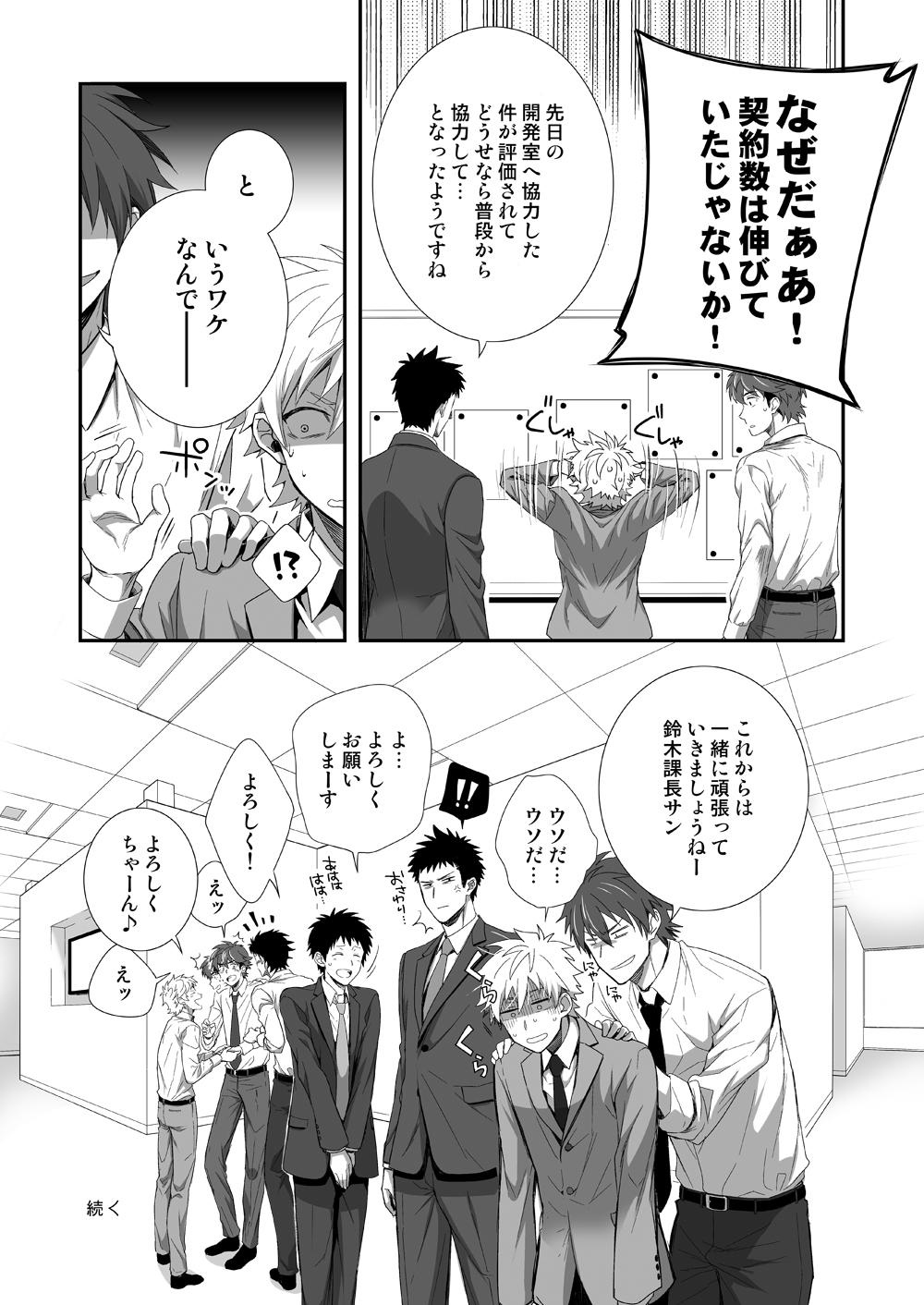 h_jigyoubu_kikaku_kaihatsu_hen_40